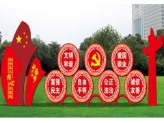 社会主义核心价值观-05