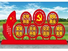 社会主义核心价值观-03