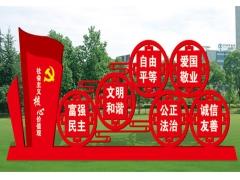 社会主义核心价值观-04