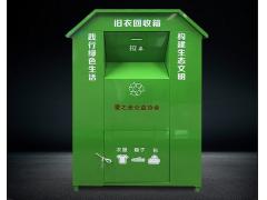 旧衣回收箱-06